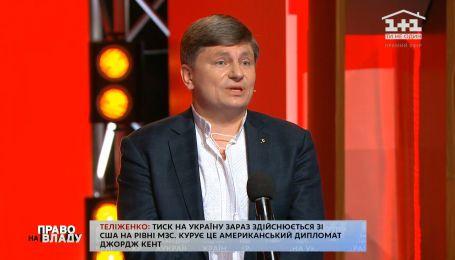 """""""Зеленський вектори поплутав"""" - Герасимов про плівковий скандал"""