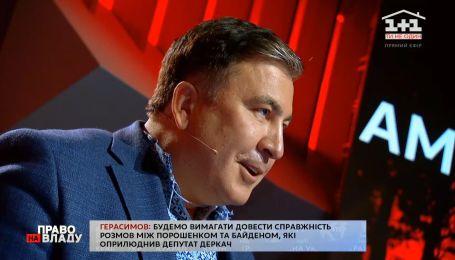 Міхеіл Саакашвілі спростовує втручання Джо Байдена у справи України