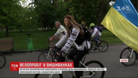 В Харькове полсотни горожан в вышитой одежде проехались по городу на велосипедах