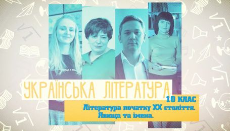 10 класс. Украинская литература. Литература начала ХХ века. Явления и имена. 7 неделя, пт