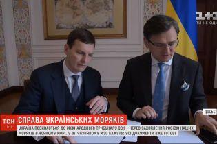 Украина подает в суд ООН из-за захвата Россией украинских моряков в Черном море