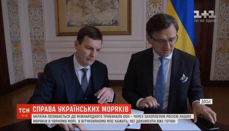 Україна позивається до суду ООН через захоплення Росією українських моряків у Чорному морі