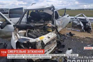 """В результате аварии на трассе """"Киев-Одесса"""" погибли четверо пассажиров, среди них 6-летний мальчик"""
