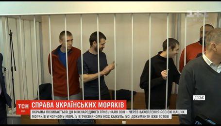 Украина хочет, чтобы Москва выплатила компенсации морякам за незаконное содержание за решеткой