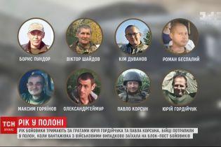 Рік у полоні: чому Юрія Гордійчука і Павла Корсуна бойовики досі тримають у в'язниці