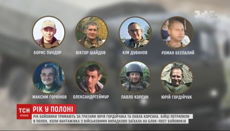 Год в плену: почему Юрия Гордийчука и Павла Корсуна боевики до сих пор держат в тюрьме