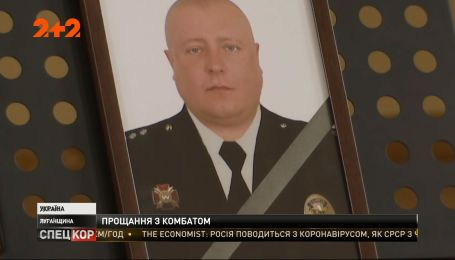 """У Сєвєродонецьком драмтеатрі попрощалися з полковником поліції та командиром батальйону """"Луганськ-1"""""""