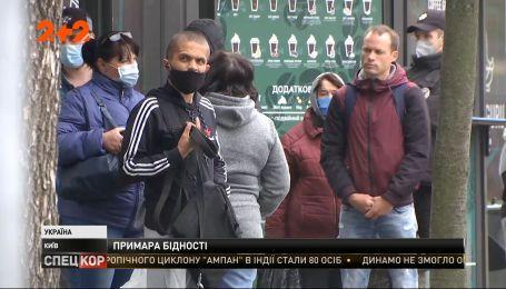 Эксперты прогнозируют рост уровня бедности в Украине