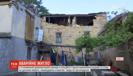 Домопад в Одессе: что делать людям, которые остались без крыши над головой