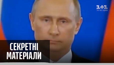 Диктатори світу: Володимир Путін — Секретні матеріали