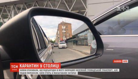 Столица в пробках: почему Минздрав советует отложить запуск общественного транспорта в Киеве