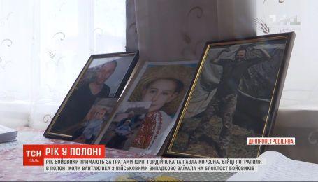 Чому бойовики не відпускають з полону бійців Юрія Гордійчука і Павла Корсуна