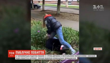 У Чорноморську підлітки побили дівчинку з ментальними порушеннями і виклали це в інтернет