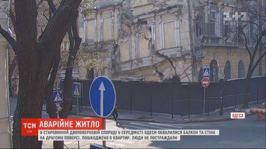 Експерти з'ясували, чому в Одесі падають будинки