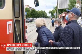 У Києві послабили карантин: як столичний транспорт виходить зі сплячки