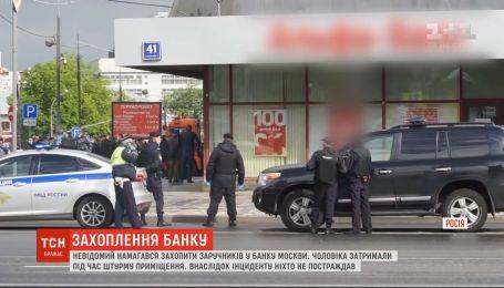 В Москве неизвестный угрожал взорвать банк и взял заложников
