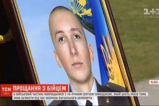 У Львівській області поховали 18-річного бійця, який загинув на Сході 2014 року