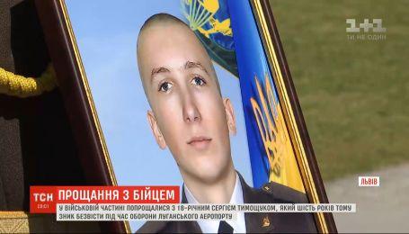 Во Львовской области похоронили 18-летнего бойца, погибшего на Востоке в 2014 году