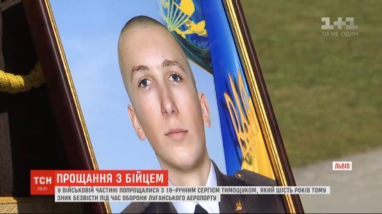 У Львівській області попрощалися з загиблим шість років тому бійцем - його останки передали нещодавно