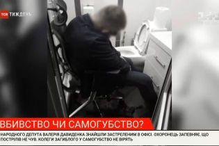 Самоубийство или убийство: какие версии смерти нардепа Валерия Давиденко рассматривает следствие