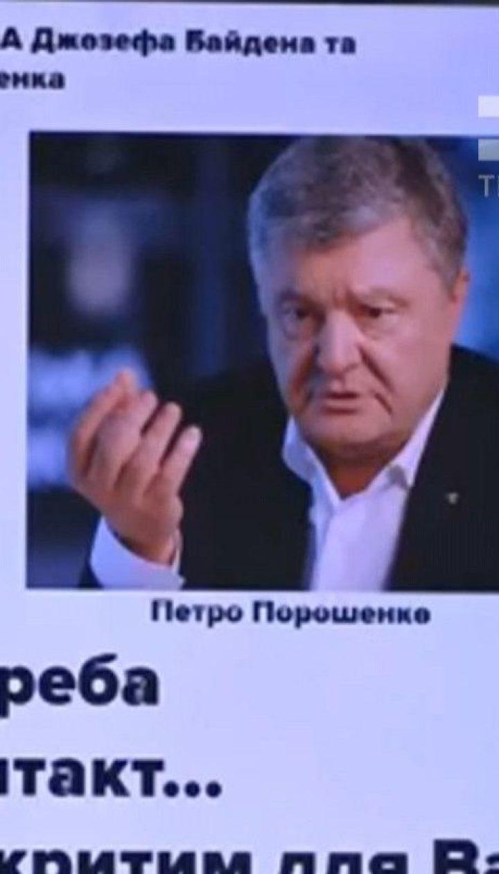 """""""Плівки Деркача"""": розмову Порошенка і Байдена можуть кваліфікувати як держзраду"""