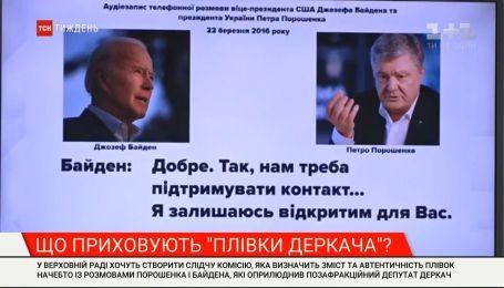 """""""Пленки Деркача"""": разговор Порошенко и Байдена могут квалифицировать как госизмену"""