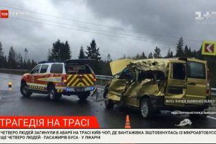 """На трассе """"Киев-Чоп"""" грузовик столкнулся с микроавтобусом, 4 человека погибли"""