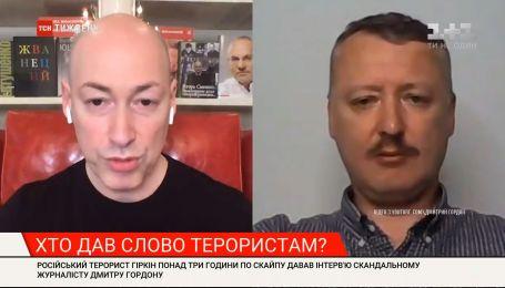 Зачем Гордон любезно подыгрывал Гиркину и Поклонской в собственном интервью