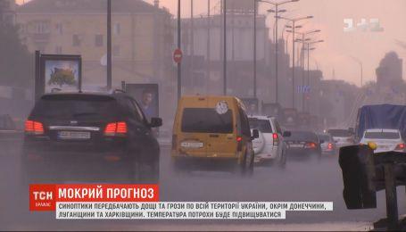 Дощі та грози накриють Україну цього тижня, але водночас трохи потепліє, - синоптики