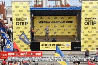 """У багатьох регіонах України відбулася акція """"Стоп Реванш"""""""