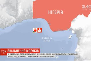 Із піратського полону звільнили 7 українців, яких у березні захопили у Гвінейській затоці
