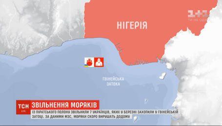 Из пиратского плена освободили 7 украинцев, которых в марте захватили в Гвинейском заливе