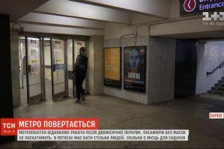 У Харкові запрацювало метро: які вимоги висунули пасажирам