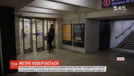 В Харькове заработало метро: какие требования выдвинули пассажирам