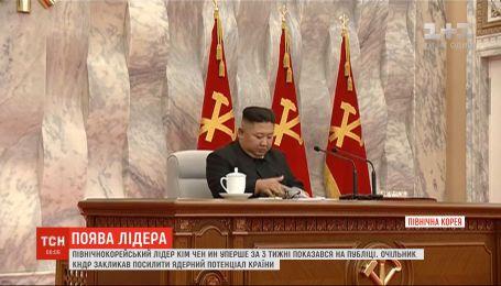 Кім Чен Ин уперше за три тижні показався на людях і вразив агресивними заявами