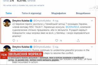 Сімох українців, захоплених піратами у Гвінейській затоці, звільнили - Кулеба