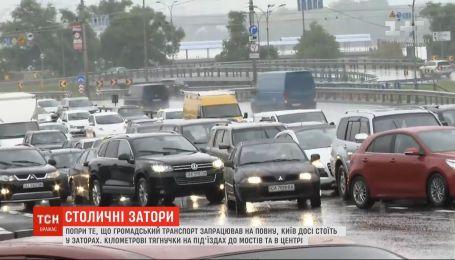 Попри те, що громадський транспорт запрацював на повну, Київ досі стоїть в заторах