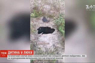 У Черкасах 4-річна дитина впала у каналізаційний люк біля дитячого майданчика