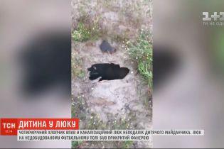 В Черкассах 4-летний ребенок упал в канализационный люк возле детской площадки