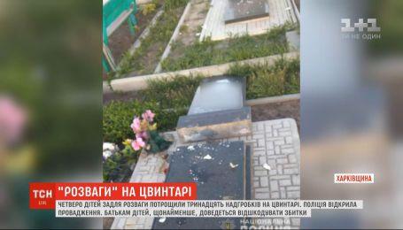 Недитячі розваги: у Харківській області діти влаштували погром на кладовищі