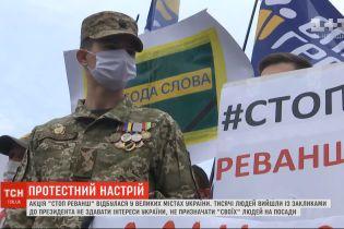 """Акція """"Стоп Реванш"""" відбулася у великих містах України"""