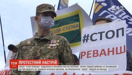 """Акция """"Стоп Реванш"""" состоялась в крупных городах Украины"""