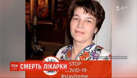 У Львові від COVID-19 померла лікарка обласної клінічної лікарні
