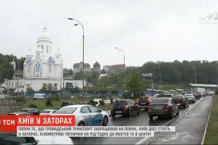Запуск громадського транспорту не врятував Київ від заторів