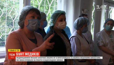 Мізерні виплати: медпрацівники київської клінічної лікарні №9 влаштували бунт