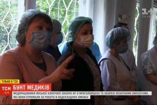 Мизерные выплаты: медработники киевской клинической больницы №9 устроили бунт