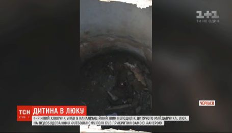 4-річний хлопчик провалився у каналізаційний люк і напоровся на металеві штирі