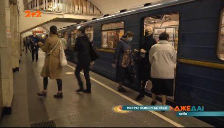 Подземка поехала: Киевский метрополитен открылся для пассажиров