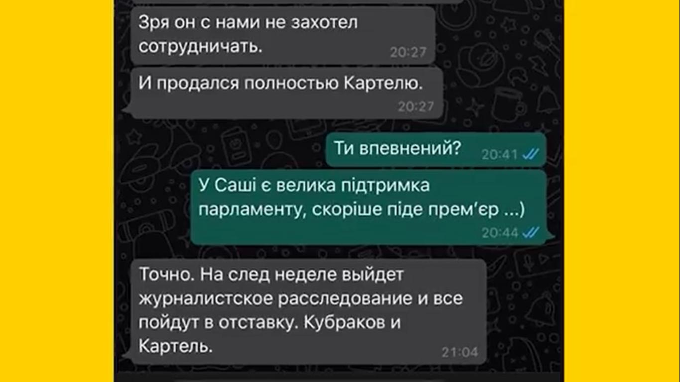 """Скріншот із відео """"Укравтодора"""""""