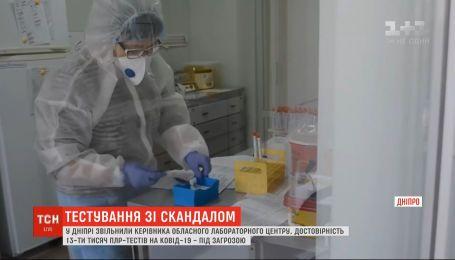 Достовірність результатів понад 13-ти тисяч ПЛР-тестів на коронавірус у Дніпрі - під сумнівом